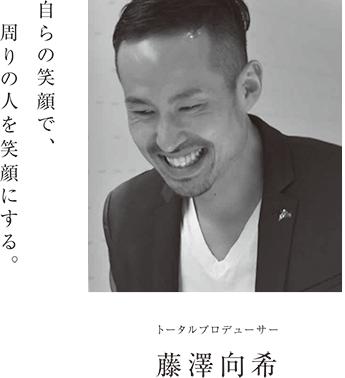 代表取締役/トータルプロデューサー 藤澤向希