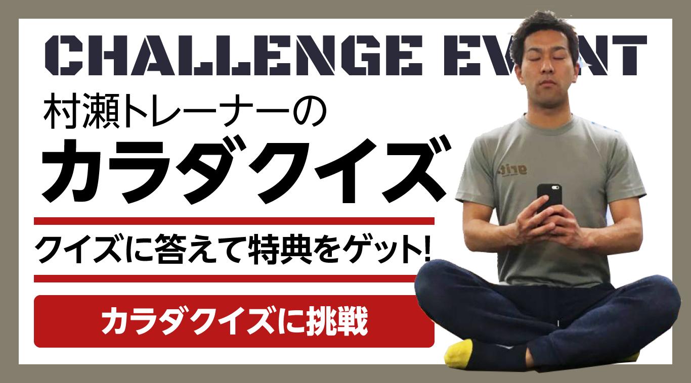 村瀬トレーナーのカラダクイズ!